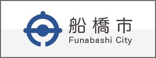 船橋市公式サイト